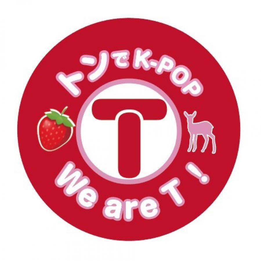 トンでK-POP♡We are T!より 『遠征気分We  are T!セット』