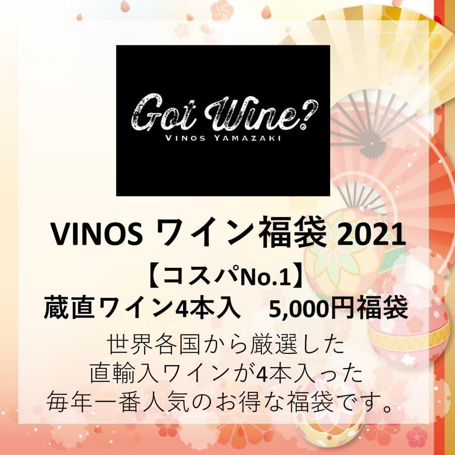【コスパNo.1】蔵直ワイン4本入り 5,000円福袋