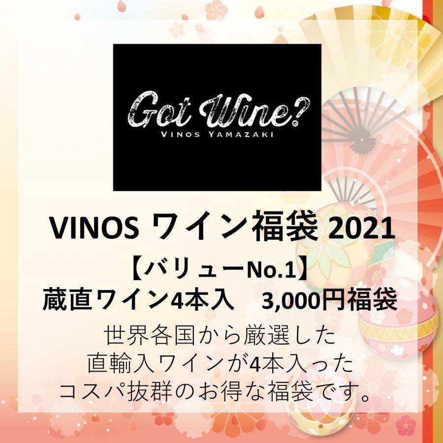 【バリューNo.1】蔵直ワイン4本入り 3,000円福袋