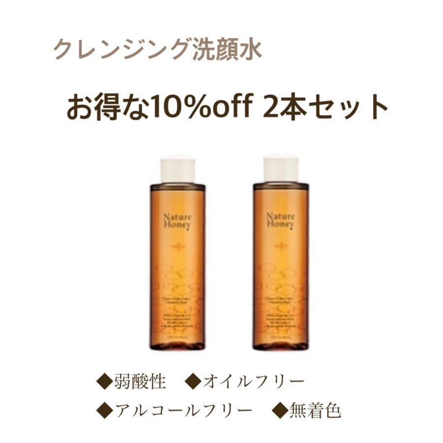 10%オフ! クレンジング洗顔水2本セット