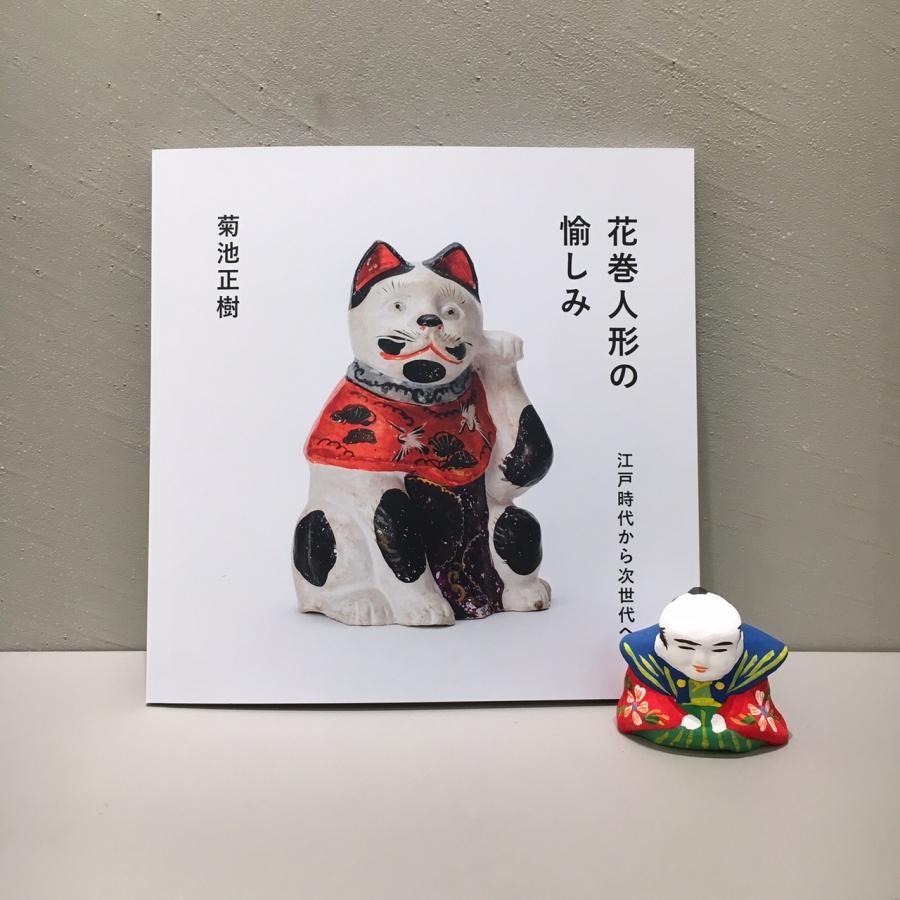【セット】展覧会図録「花巻人形の愉しみ 〜江戸時代から次世代へ〜」