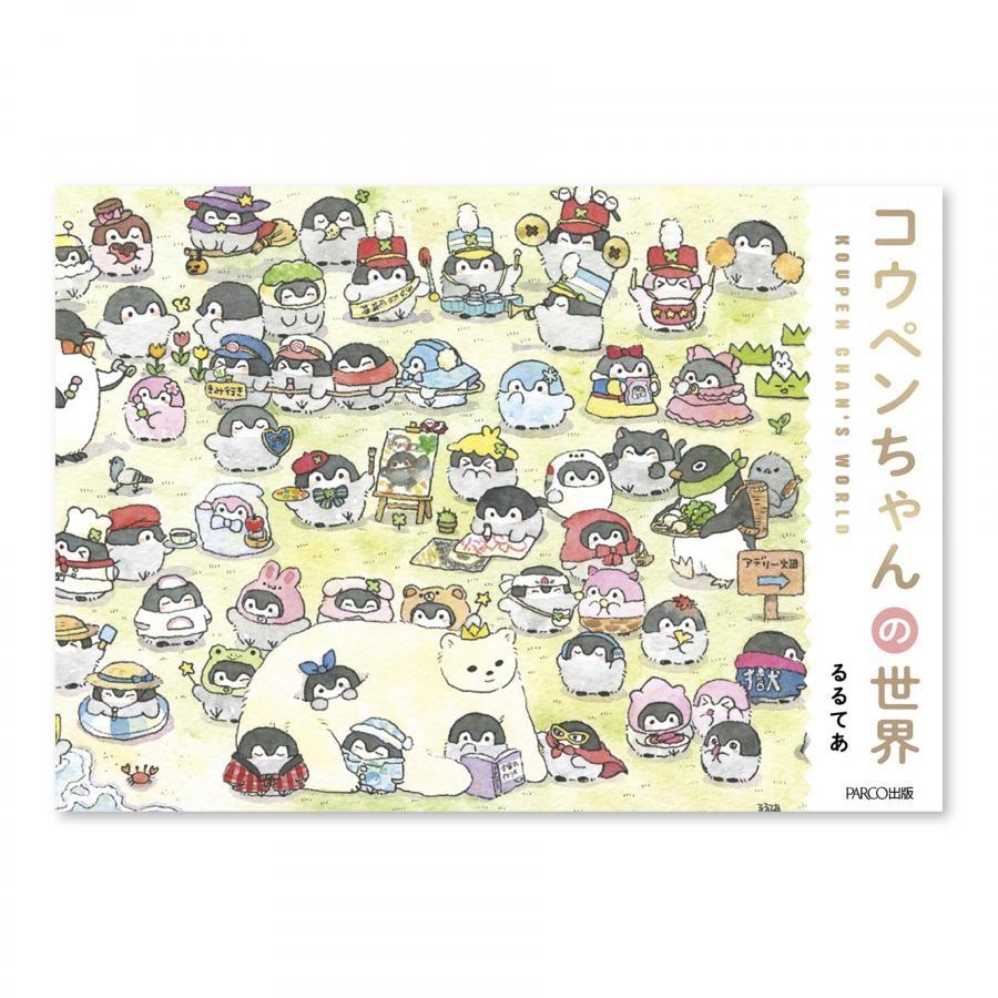 【先行販売】書籍『コウペンちゃんの世界』