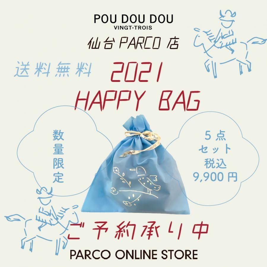 【予約商品】2021 HAPPY BAG 予約特典付き