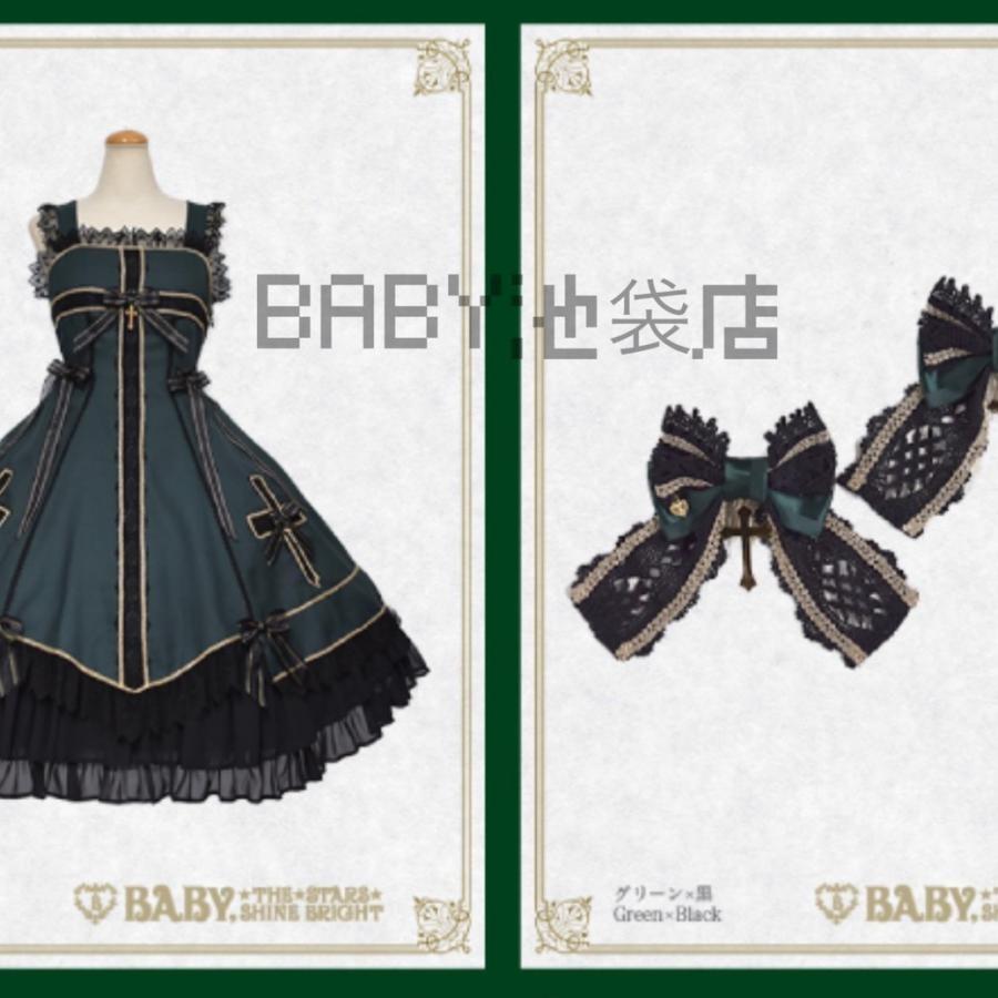 【池袋店限定色】Maria de la Croix ジャンパースカート+リボンコームセット