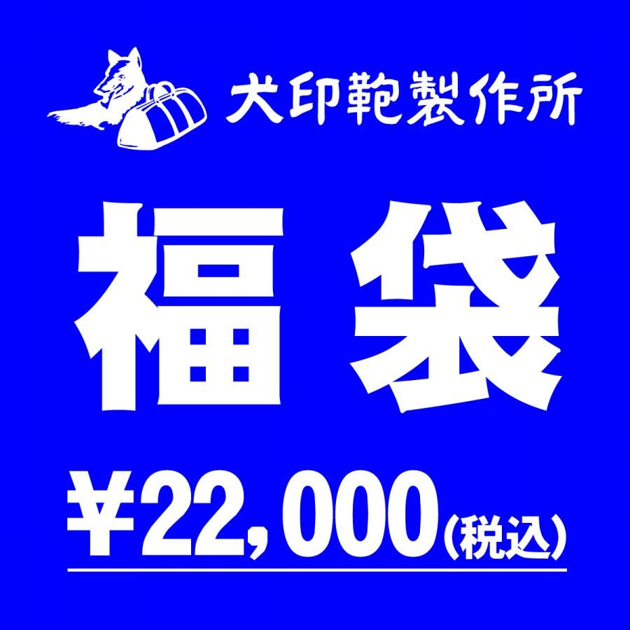 12/1予約開始【犬印鞄の福袋2021】¥20,000
