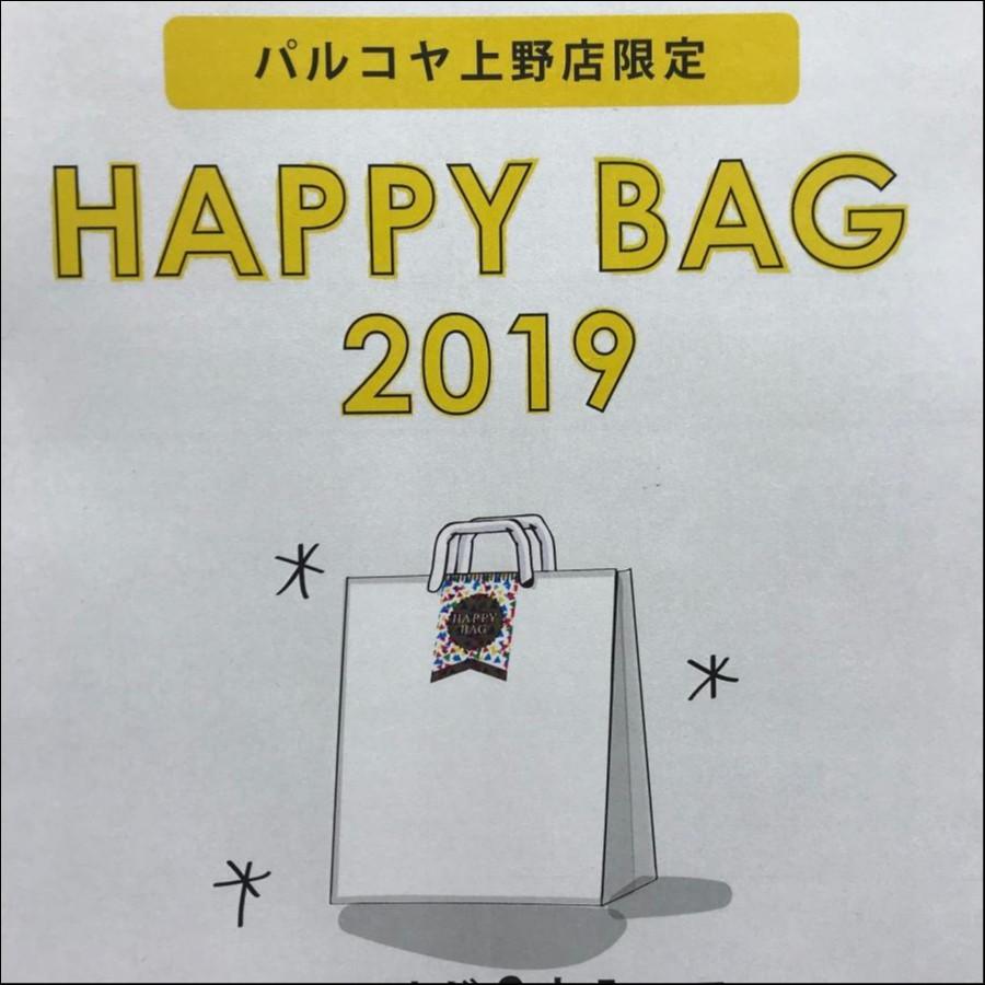 ユニセックス HAPPY BAG 腕時計3本で1万円+税 (3-5万円相当)