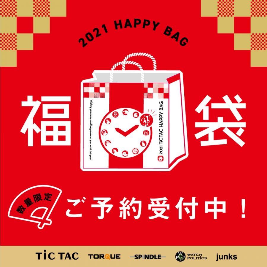 TiCTAC 2021年新春福袋 HAPPY BAG 【MEN's 腕時計2本で22,000円】