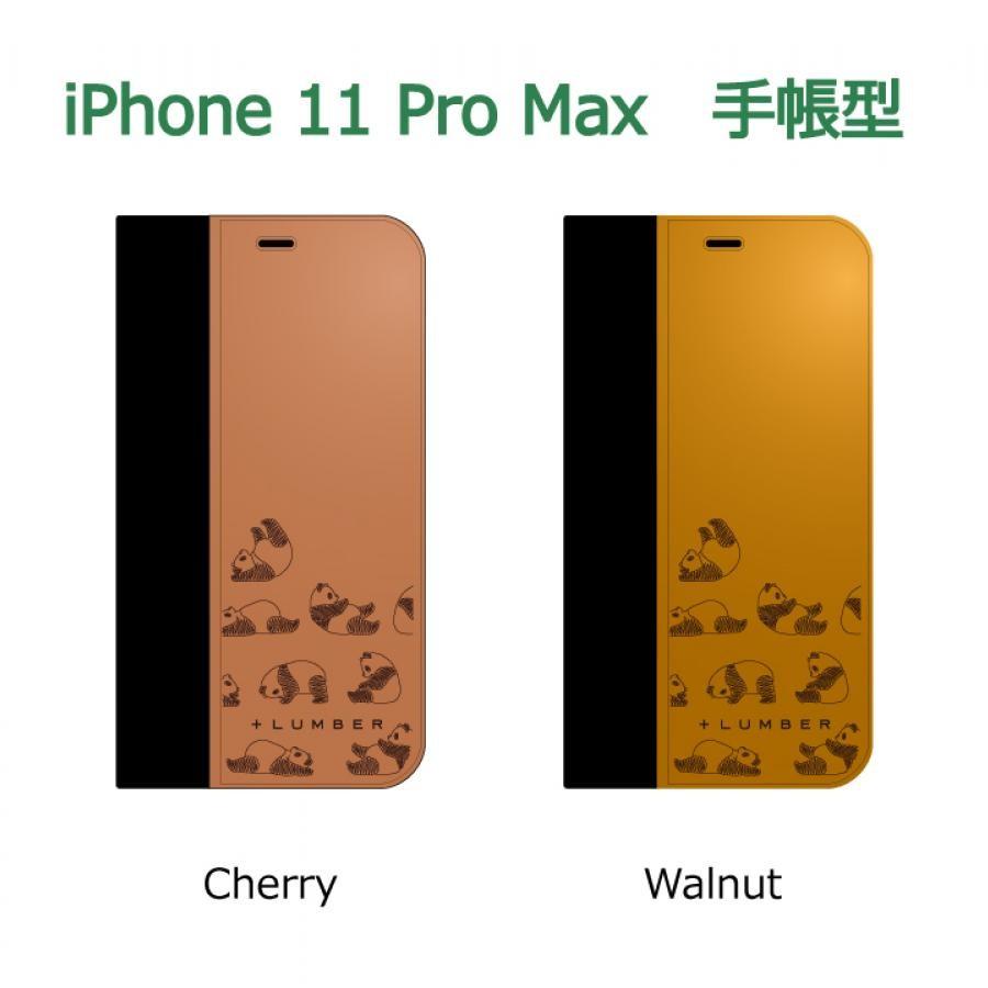 【iPhone 11 Pro Max】木製 iPhoneCase 手帳型タイプ