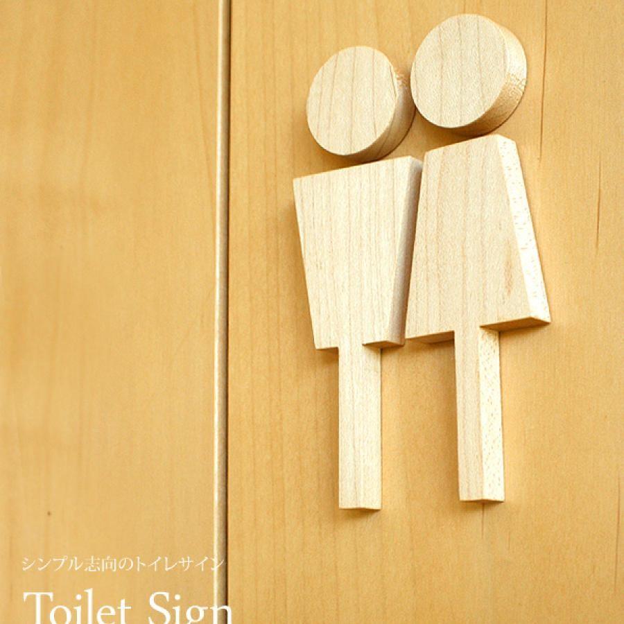 木製トイレサイン