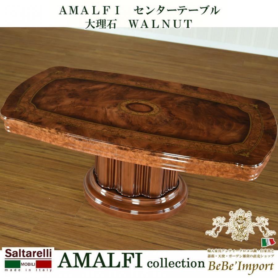AMALFI センターテーブル 大理石 WALNUT