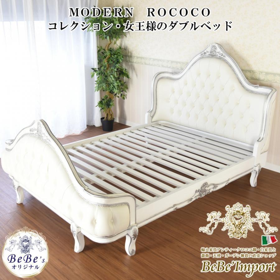 ❤1周年記念10%OFFセール中❤MODERN ROCOCO コレクション・女王様のダブルベッド