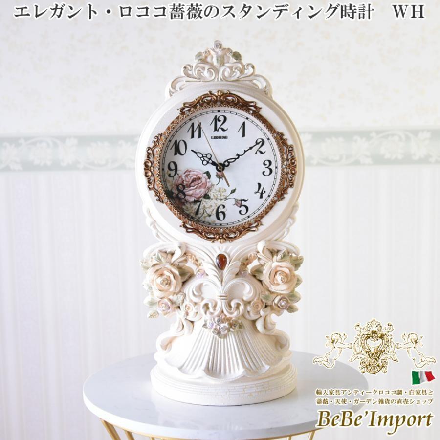 エレガント・ロココ薔薇のスタンディング時計 WH