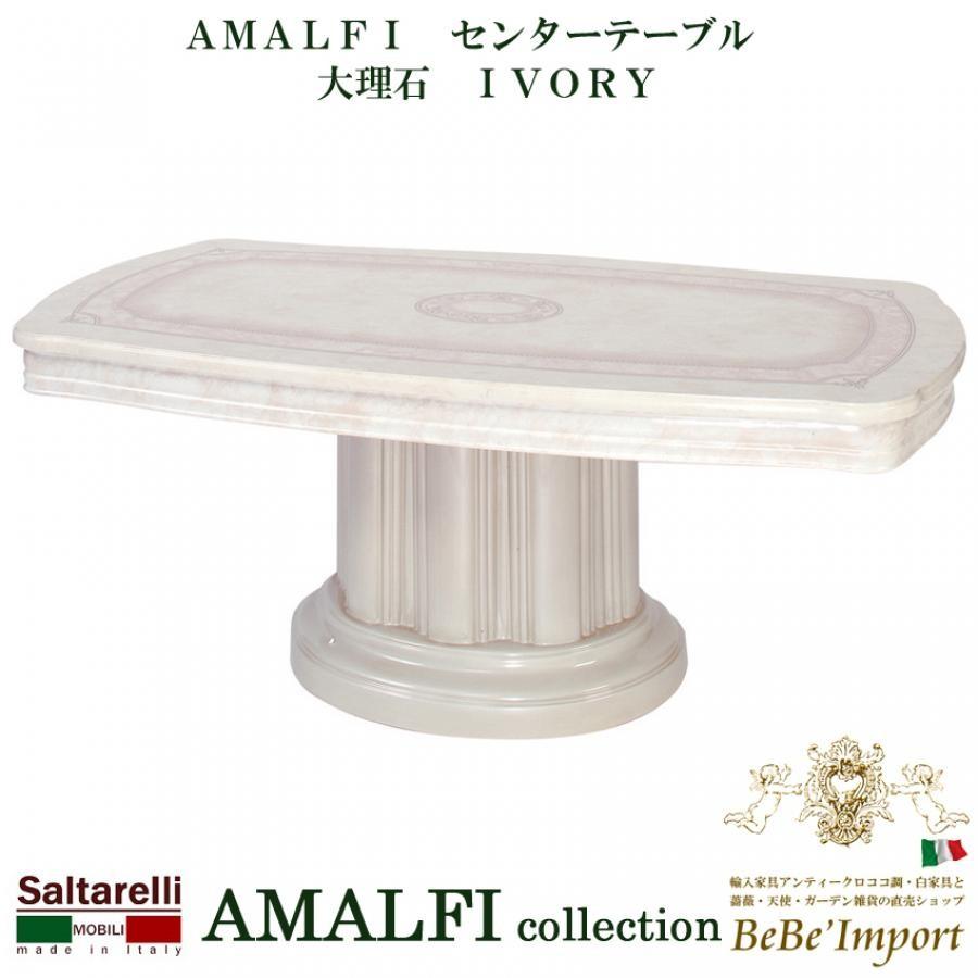 AMALFI センターテーブル 大理石 IVORY
