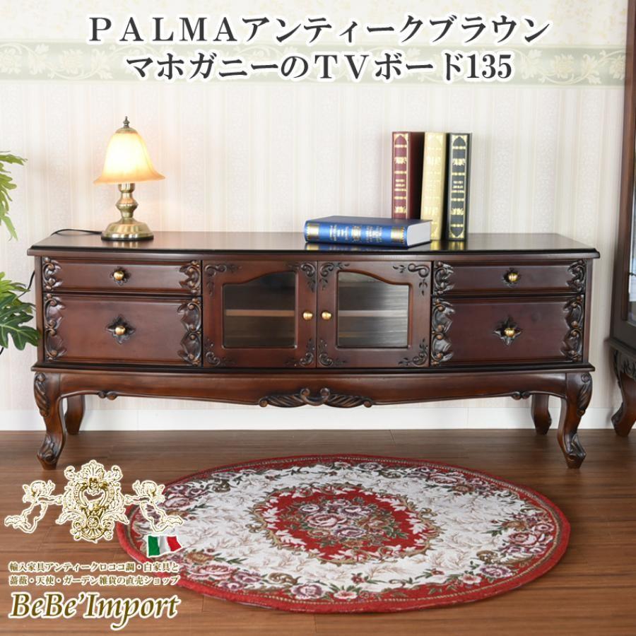 PALMAアンティークブラウン マホガニーのTVボード135