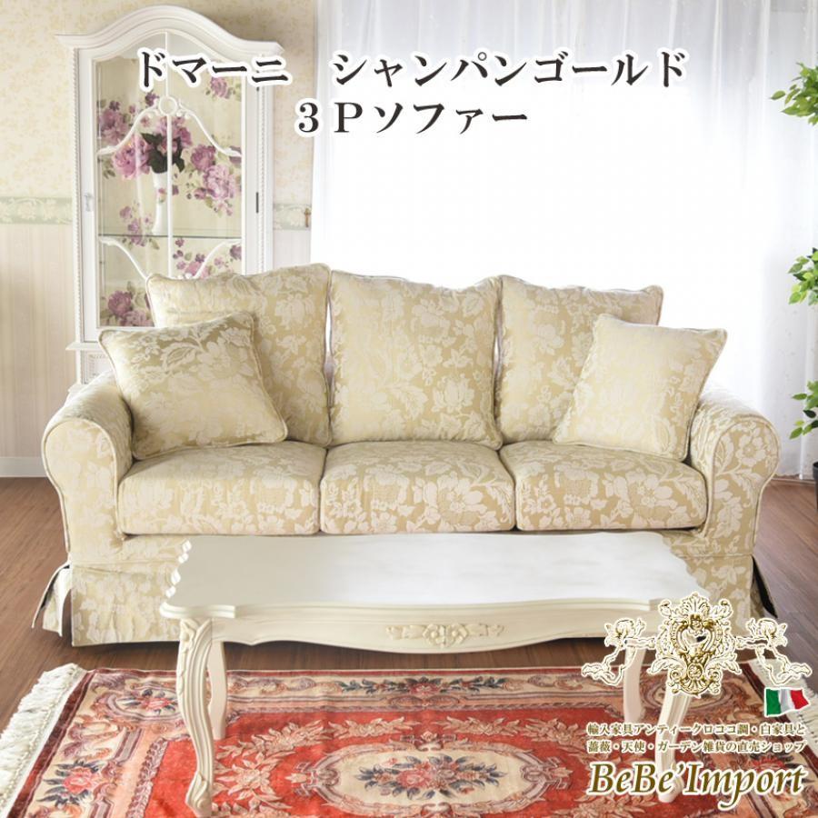 ❤平川様専用❤ドマーニ シャンパンゴールド 3Pソファー