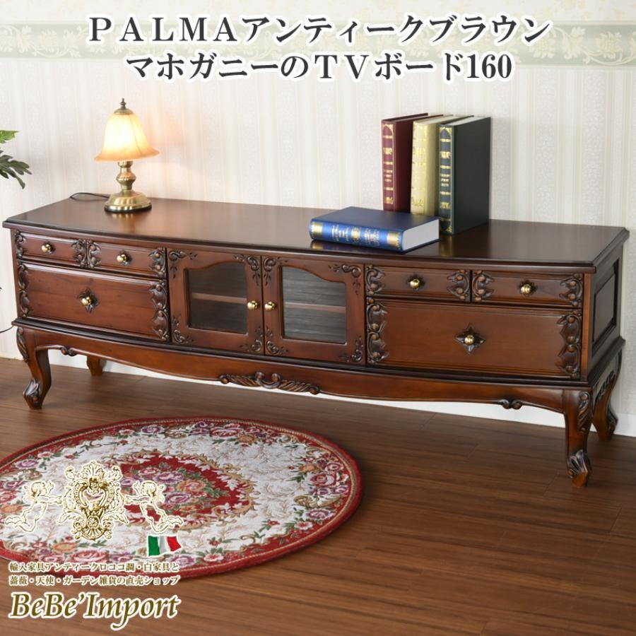 PALMAアンティークブラウン マホガニーのTVボード160