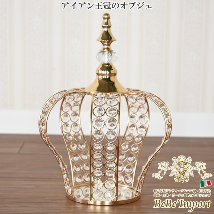 アイアン王冠のオブジェ