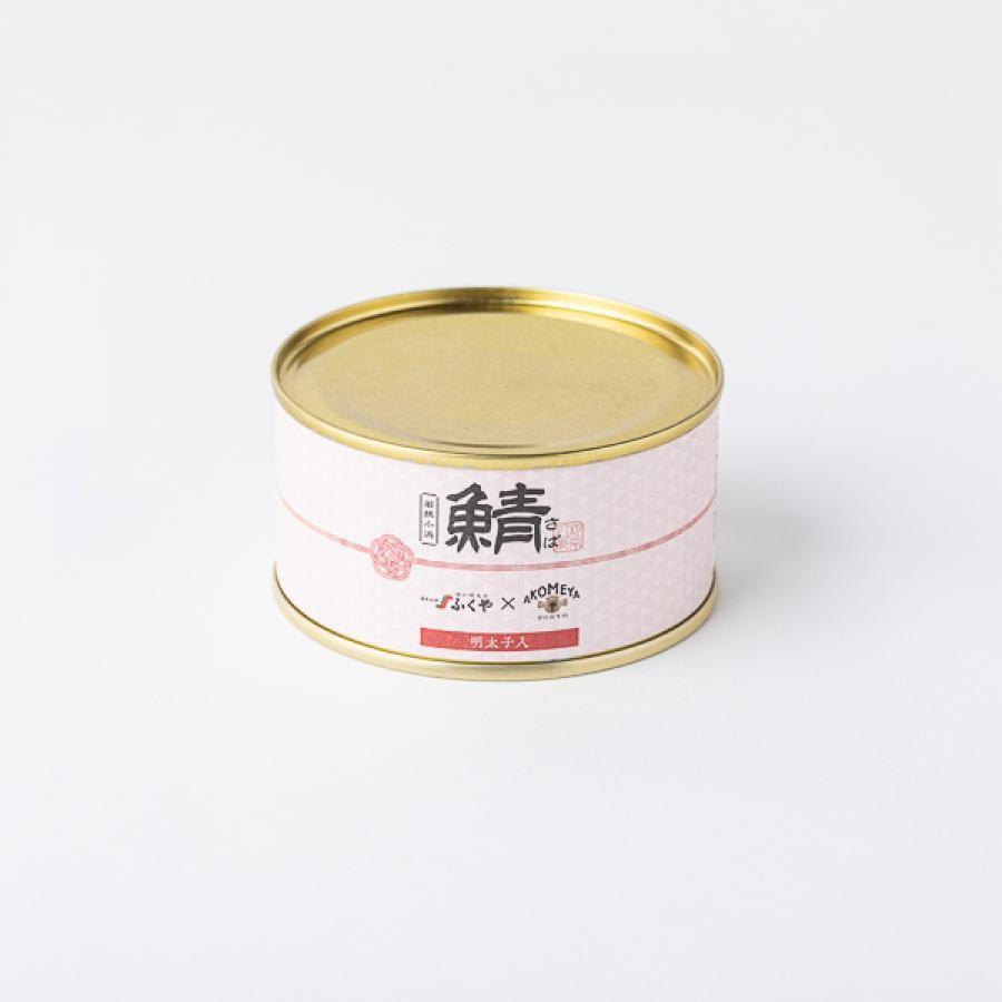 ふくや 鯖味付缶詰 明太子入