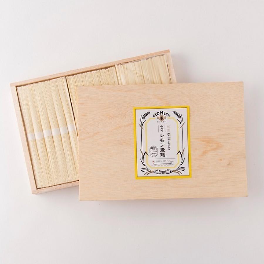 手延べレモン素麺 木箱