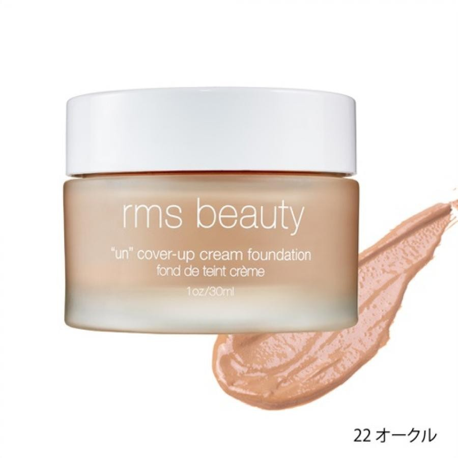【使用期限間近商品のため50%OFF 21/07末まで】rms beauty クリームファンデーション 22【送料無料・サンプル3点つき】
