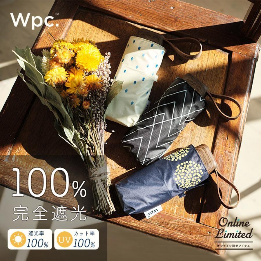 遮光遮熱ノルディックパラソル【完全遮光100% 晴雨兼用 折りたたみ 47㎝ 軽量 手のひらサイズ】