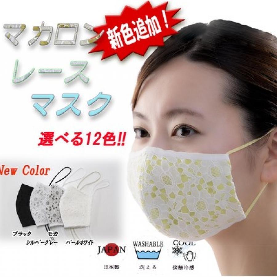 日本製  レース立体 肌に優しい  風邪 花粉対策 男女兼用 飛沫防止 洗濯可 快適 洗える  かっこいい ファッション マスク