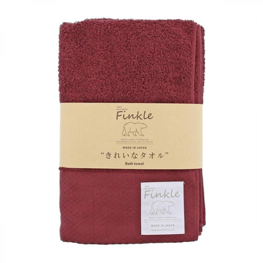 Finkle フィンクル きれいなタオル  バスタオル Bath Towel バーガンディ