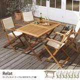 Relat ガーデンセット テーブル+肘付きチェア4脚