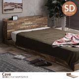 【セミダブル】  Cave 寄木柄ベッド