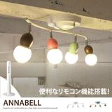 Annabell-remote ceiling lamp(白熱球仕様)