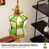 Stained glass pendant Helm【白熱球付属】