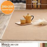 Moco 200×250cm Square type