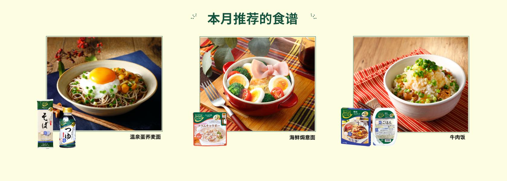 本月推荐食谱:Gorotto牛排心沙拉,烤鸡玉米汤汁,牛肉泡菜寿喜烧式乌冬面