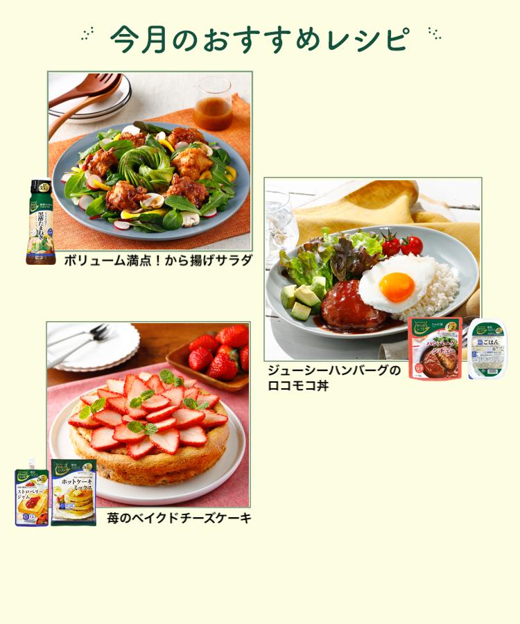 今月のおすすめレシピ ボリューム満点!から揚げサラダ ジューシーハンバーグのロコモコ丼 苺のベイクドチーズケーキ