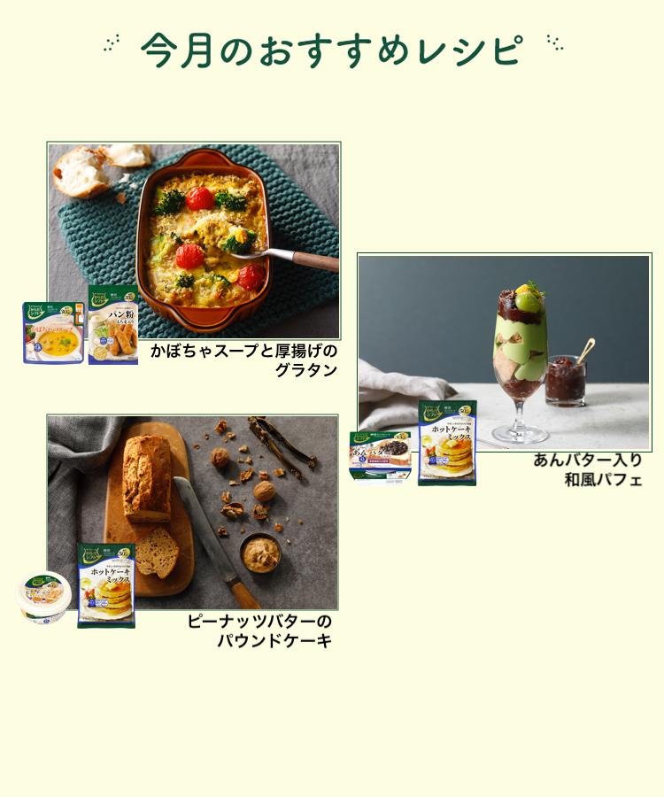 今月のおすすめレシピ 野菜たっぷりグリーンカレー えび入り塩焼きうどん ヘルシー参鶏湯