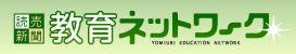 読売教育ネットワーク