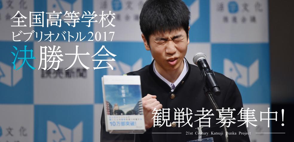 全国高等学校ビブリオバトル2017決勝大会観戦者募集中!