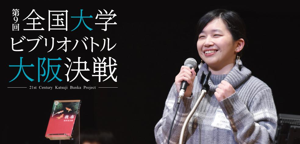 第9回全国大学ビブリオバトル大阪決戦
