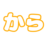 :jp_kara: