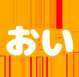 :jp_oi: