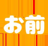 :jp_omae: