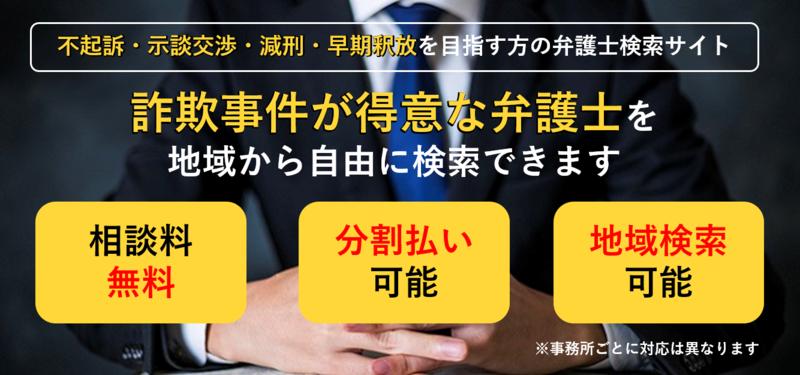 刑事事件弁護士ナビ図解