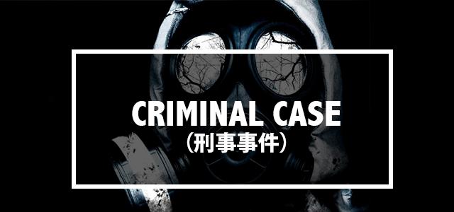 Keiji-case