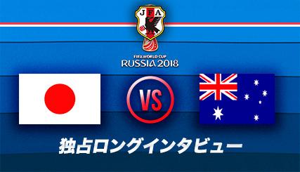 W杯2018 オーストラリア代表