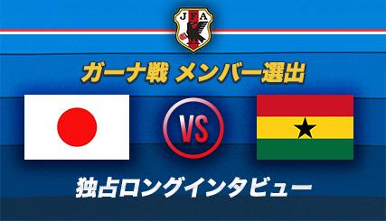 本田圭佑 日本代表 ロシアW杯 ガーナ