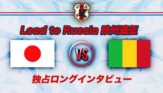 サッカー日本代表 マリ