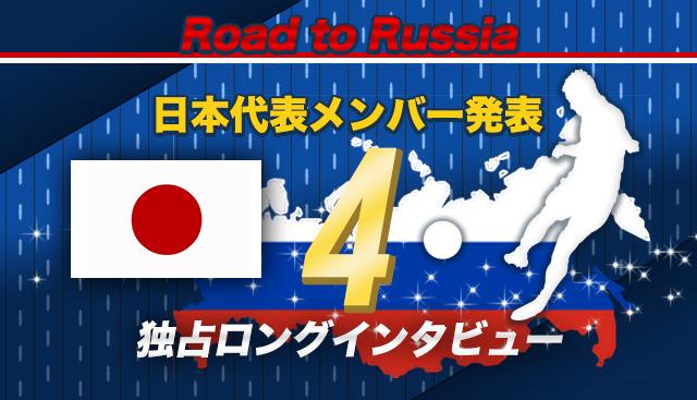 本田圭佑 日本代表 メンバー 発表 ワールドカップ W杯