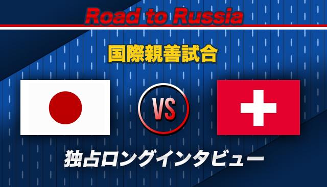 本田圭佑 日本代表 ロシアW杯 スイス