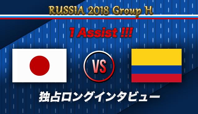 本田圭佑 日本代表 ロシアW杯 パラグアイ