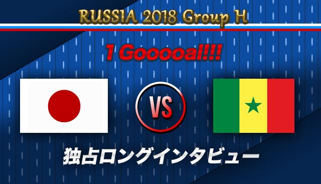 本田圭佑 日本代表 ロシアW杯 セネガル ゴール